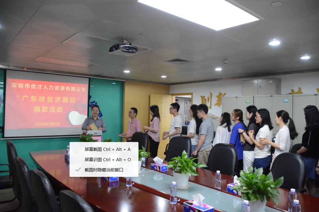 """""""广东扶贫济困捐款日""""优才公司捐款活动照片"""