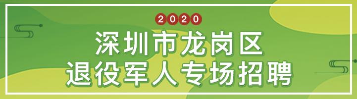 深圳市龙岗区退役军人专场招聘