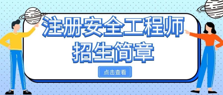 注册安全工程师招生简章  (2020年)