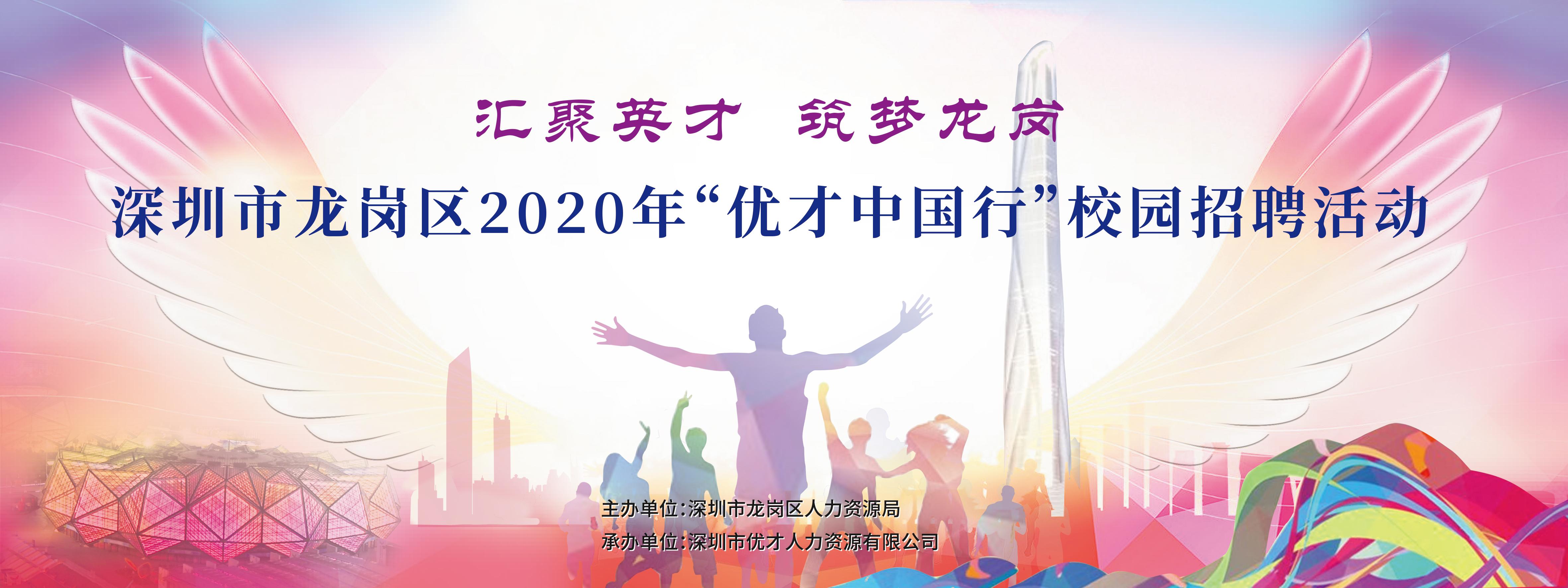"""跟我们走吧,下个月出发。2020年""""优才中国行""""校园招聘活动开始报名啦!"""